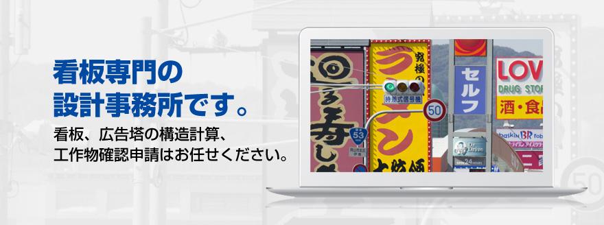 看板専門の設計事務所 株式会社重松設計のサイトです。
